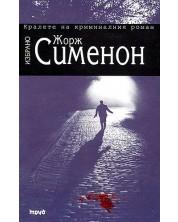 Избрано. Жорж Сименон