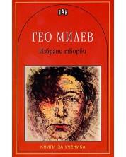 Избрани творби от Гео Милев
