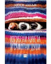 Изгубени кучета и самотни души -1