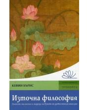Източна философия. Големите мислители и мъдреци на Изтока от древността до наши дни -1