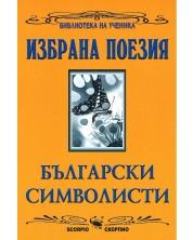 Библиотека за ученика: Избрана поезия: Български символисти (Скорпио)