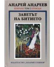 Избрано Т.2: Преводи - Заветът на битието