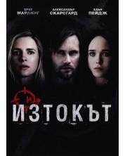 Изтокът (DVD)
