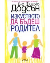 Изкуството да бъдеш родител -1