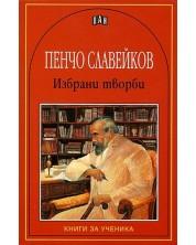Избрани творби от Пенчо Славейков -1