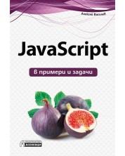 JavaScript в примери и задачи -1