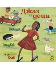 Various Artists  - Джаз за деца: Пляскай, пей, танцувай и се смей (LV CD) -1