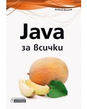 Java за всички -1