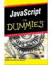 JavaScript For Dummies -1