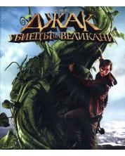 Джак, убиецът на великани (Blu-Ray)