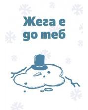 Картичка Мазно Коледа - Жега е до теб -1