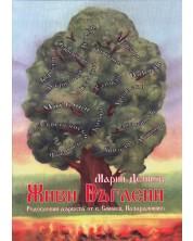Живи въглени. Родословни дървета от с. Смилец, Пазарджишко