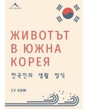 Животът в Южна Корея -1