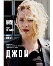 Джой (DVD)