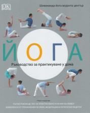 Йога. Ръководство за практикуване у дома -1