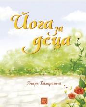 joga-za-deca