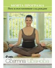 Моята програма: Йога за възстановяване след раждане (DVD)