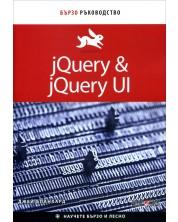 jQuery & jQuery UI: Бързо ръководство -1