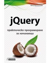jQuery – практическо програмиране за начинаещи -1