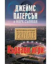Детективска агенция Private: Кървави игри