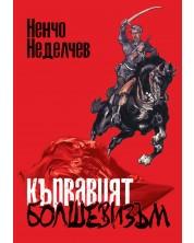 Кървавият болшевизъм -1