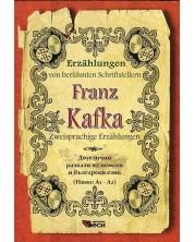 Erzählungen von berühmte Schriftsteller: Franz Kafka - Zweisprachige (Двуезични разкази - немски: Франц Кафка)