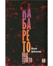 kabareto-pod-tepeto