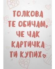 Картичка Мазно - Толкова те обичам, че чак картичка ти купих