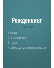 Картичка Мазно.бг - Рожденикът