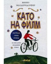 kato-na-film