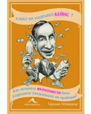 Какво би направил Кейнс? -1