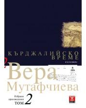 Кърджалийско време (Вера Мутафчиева - избрани произведения 2) -1