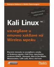Kali Linux – изследване и етично хакване на Wireless мрежи
