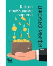 Как да привличаме парите -1