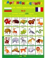Картинен речник за най-малките №3: Моите първи 225 думи на български и на френски -1
