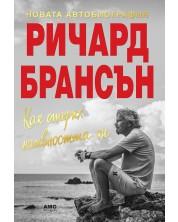 Как открих наивността си – новата автобиография на Ричард Брансън -1