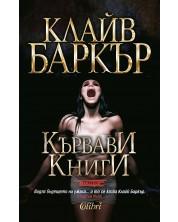 Кървави книги 6