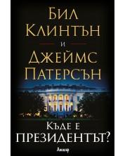 Къде е президентът?