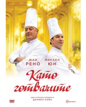 Като готвачите (DVD)