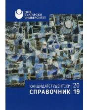 Кандидатстудентски справочник 2019 -1