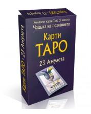 Карти Таро - комплект 23 карти амулети