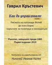 Как да управляваме (Гаврил Кръстевич) -1