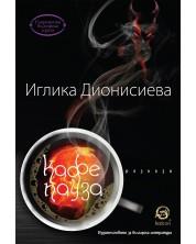 Кафе пауза -1