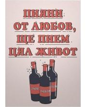 Картичка Мазно - Пияни от любов, ще пием цял живот