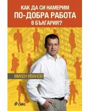 Как да си намерим по-добра работа в България?