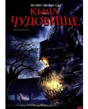 Къща чудовище (DVD) -1