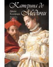 Катерина де Медичи: Кралицата, подвластна на Дявола