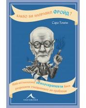 Какво би направил Фройд?