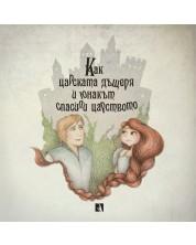 kak-tsarskata-dashterya-i-yunakat-spasili-tsarstvoto