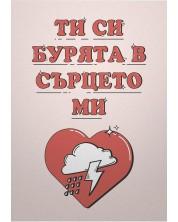 Картичка Мазно - Ти си бурята в сърцето ми